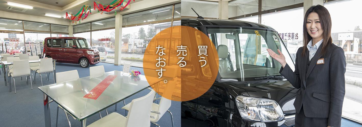 https://www.kurumaru.com/bridgeimg/10117/店舗内観とスタッフ