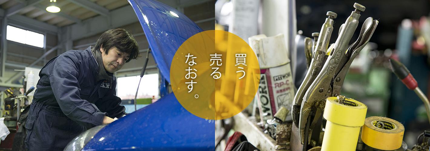 https://www.kurumaru.com/bridgeimg/10117/整備風景
