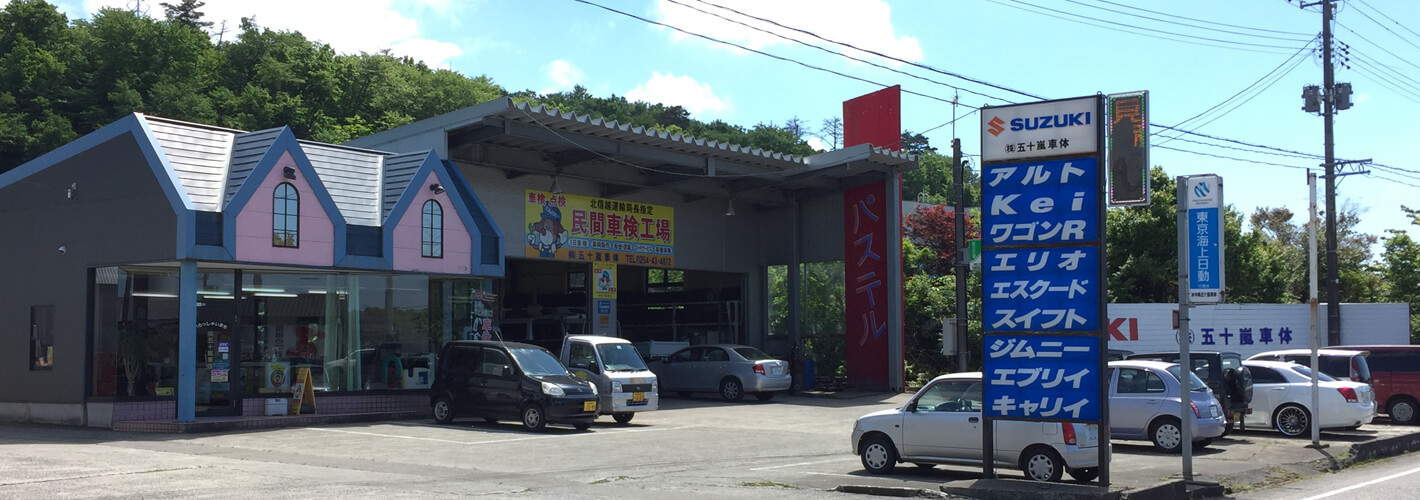 https://www.kurumaru.com/bridgeimg/10121/車検工場