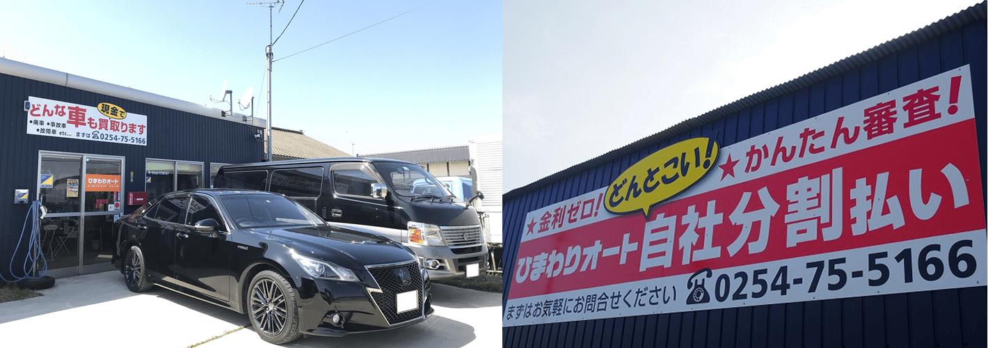 https://www.kurumaru.com/bridgeimg/10177/店舗外観kv_02.jpg