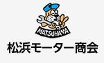(有)松浜モーター商会