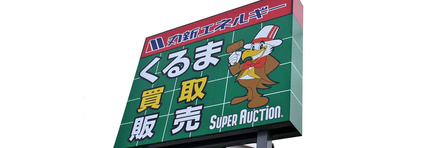 https://www.kurumaru.com/bridgeimg/10250/店舗看板
