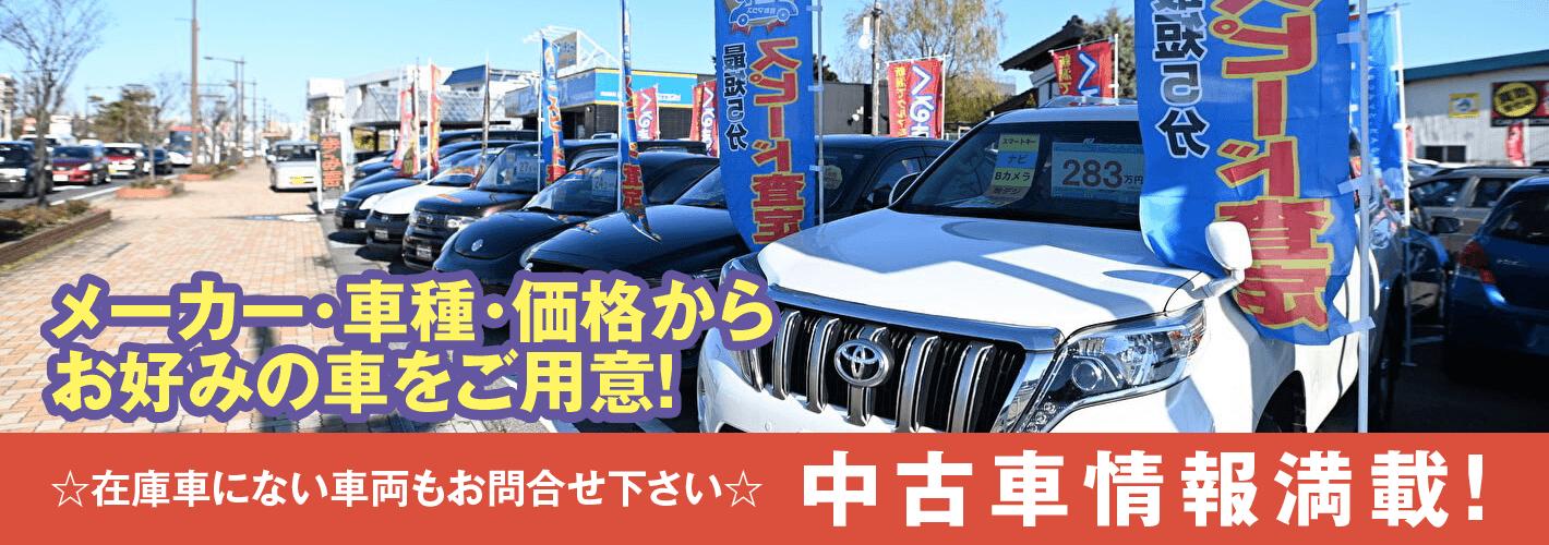 https://www.kurumaru.com/bridgeimg/10305/中古車展示場