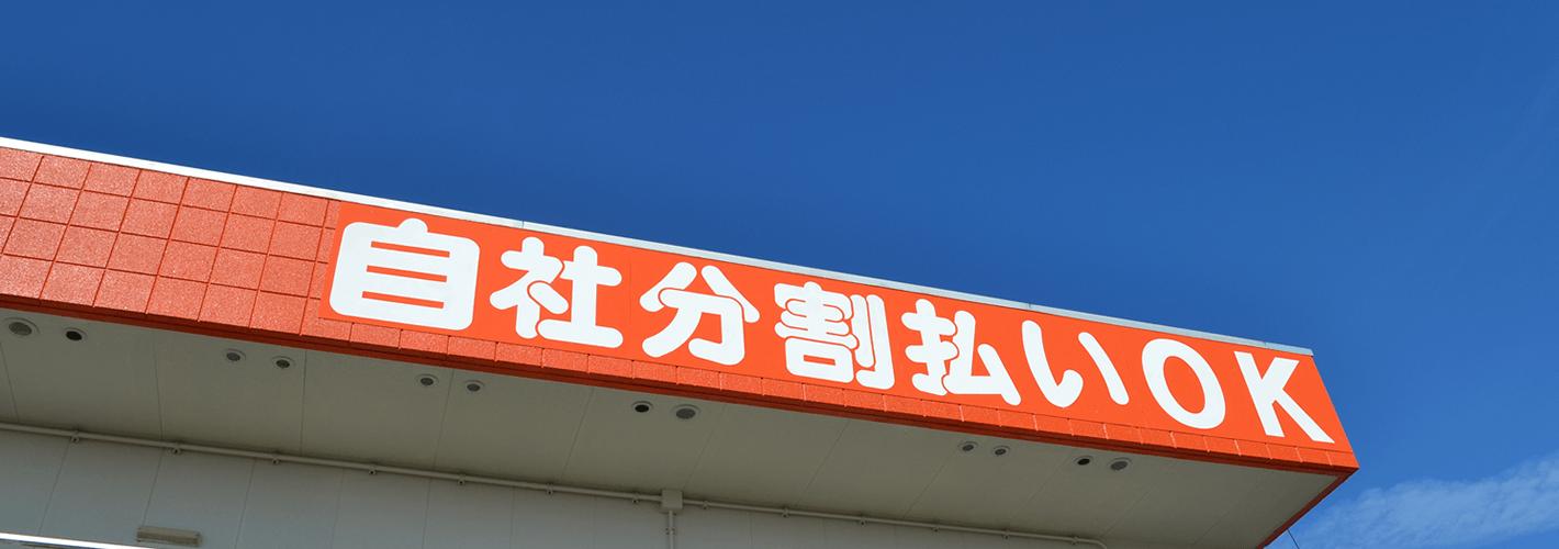 https://www.kurumaru.com/bridgeimg/10377/自社分割払い