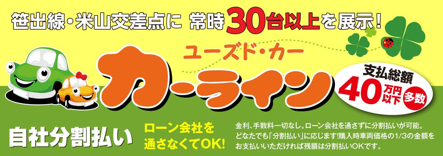 https://www.kurumaru.com/bridgeimg/10378/店舗外観