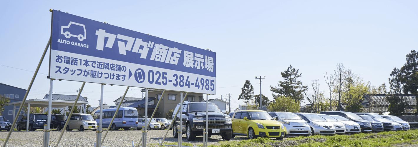 https://www.kurumaru.com/bridgeimg/10474/中古車展示場