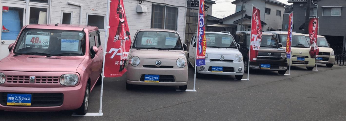https://www.kurumaru.com/bridgeimg/10573/中古車展示場
