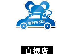 買取マウス 白根店(株)カーセレクション