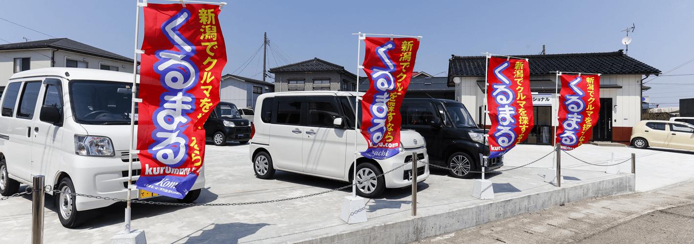 https://www.kurumaru.com/bridgeimg/10644/中古車展示場