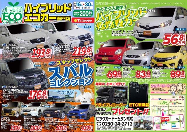 79.8万円~!低燃費&ハイブリッドフェア開催!