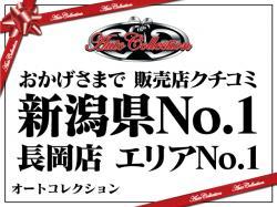 おかげさまで新潟県口コミ数No.1!