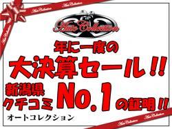 NO.1の証明!!本気の決算セール!!