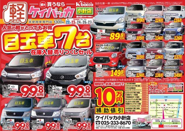 雪道もラクラク!軽4WD価格均一祭 開催☆ ご成約で最大7万円割引☆