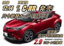 トヨタ新型C-HRオーダー受付中!