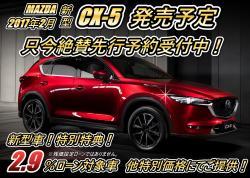 マツダ新型CX-5先行予約受付中!