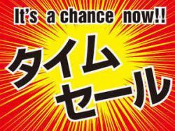 ご成約で最大8万円補助!1月9日から31日まで。