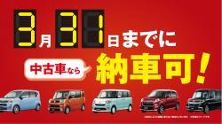 DAIHATSU専門店 D-フォーラム(^O^)/3月納車まだ間に合います