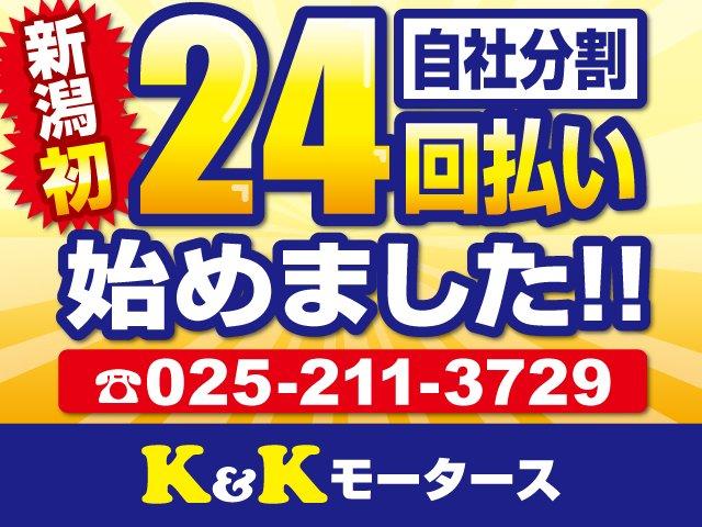 ☆★★☆☆期間限定☆新潟初!☆自社分割24回払い始めました☆★★☆☆