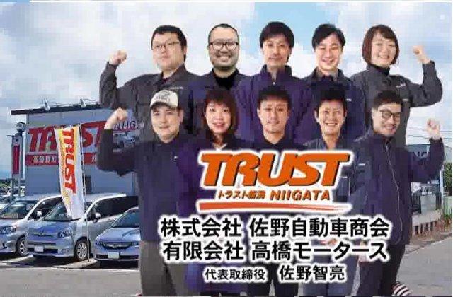 愛車のフルサポート!!★トラスト新潟グループ★