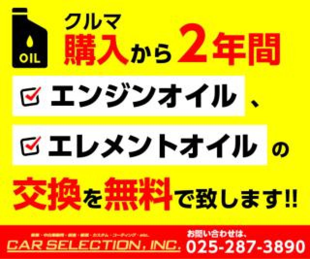 CAR SELECTIONでご成約の、お客様には!!!