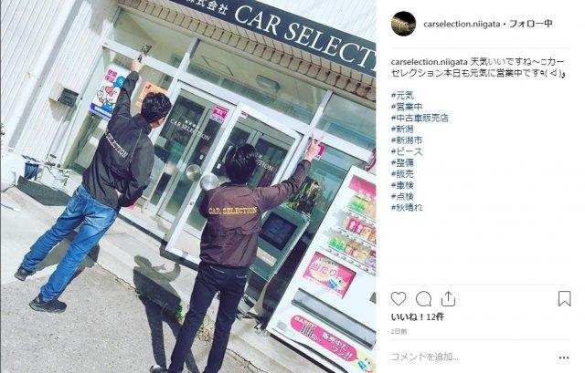 カーセレクションインスタフォロー特別特典!!