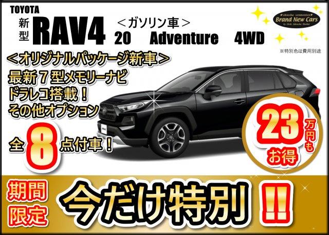 トヨタ【新型RAV4】オリジナルパッケージ新車販売開始!