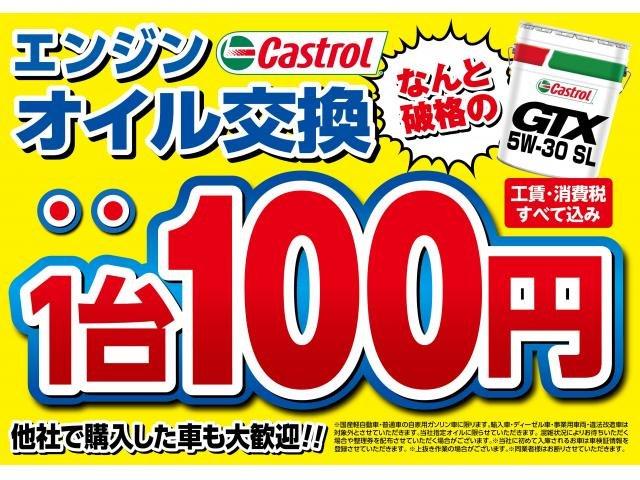 エンジンオイル交換 1台100円!!