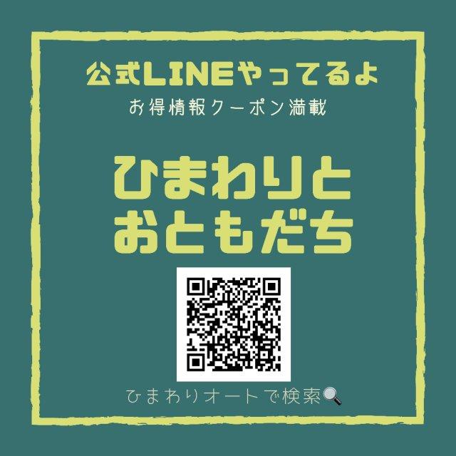LINE公式アカウント登場!