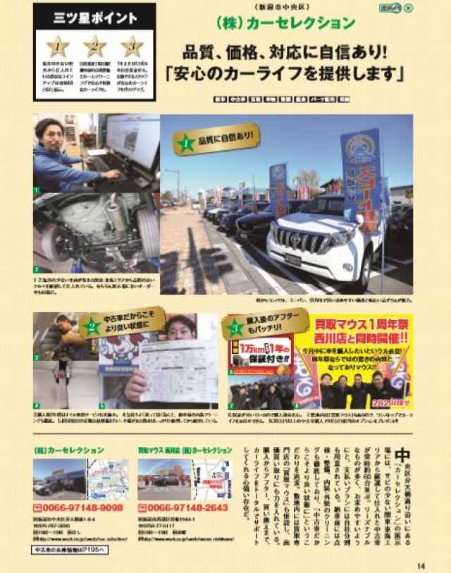 くるまる12月25日発売号に姉妹店の買取マウス西川店が掲載されています!