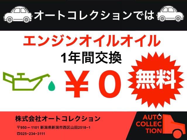 お車ご購入の方限定無料サービス!