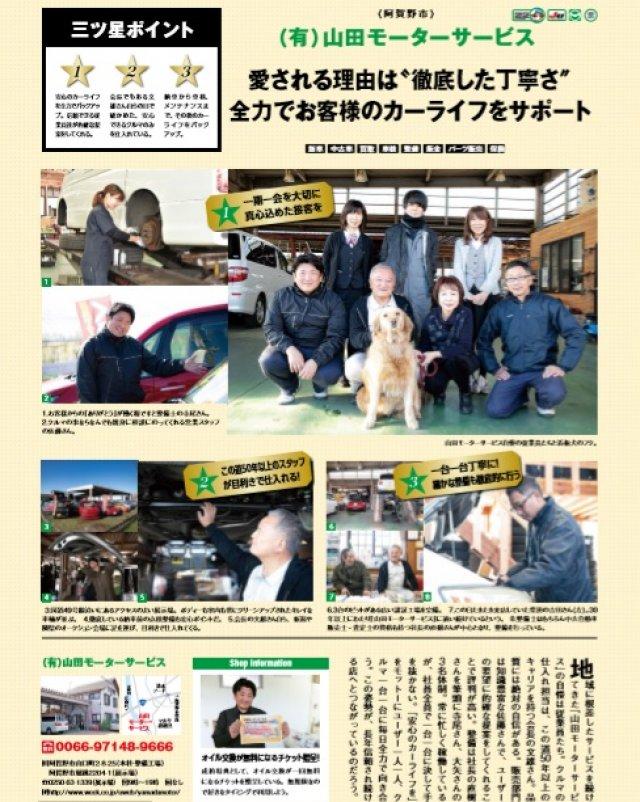 くるまる1月25日発売号に掲載されています!