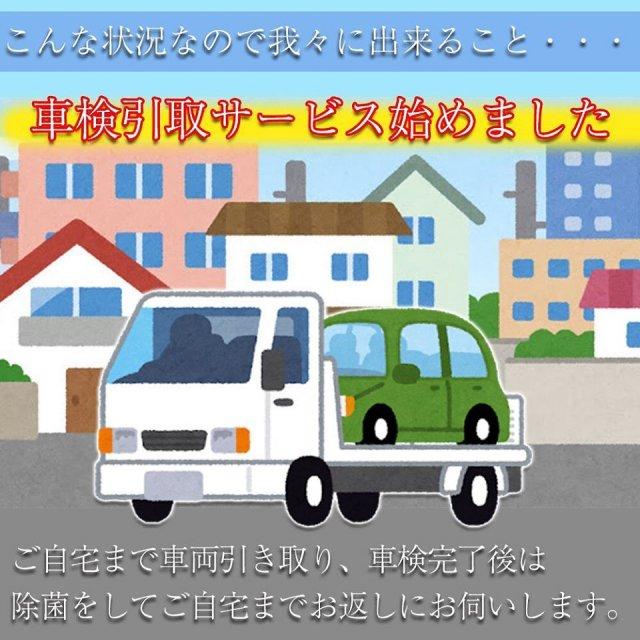 車検修理の引き取り、お届けサービス☆
