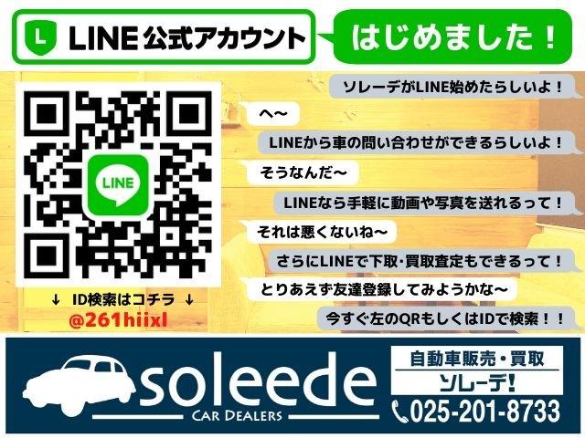 soleede(ソレーデ)公式LINEはじめました!