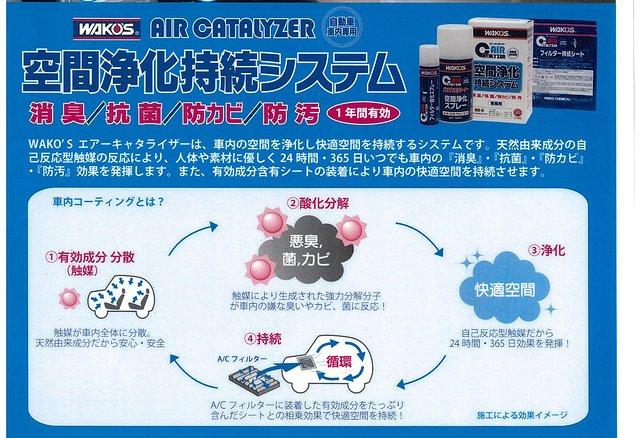 コロナ 撲滅キャンペーン☆ 車内の空気を浄化?!をサービス!!詳しくは↓↓↓↓