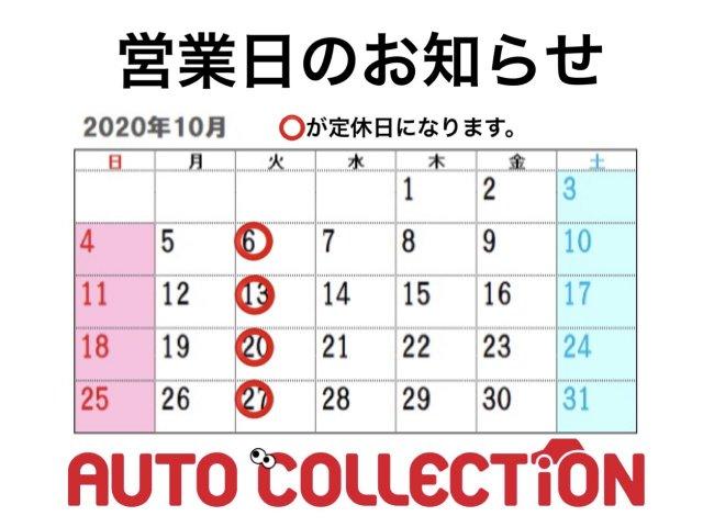 ☆10月営業日のお知らせ☆