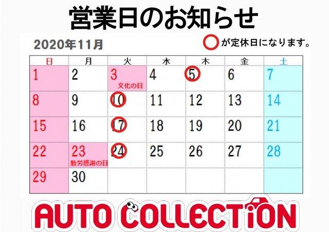 ☆11月営業日のお知らせ!