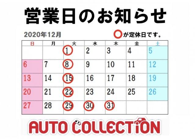 ☆12月の定休日☆