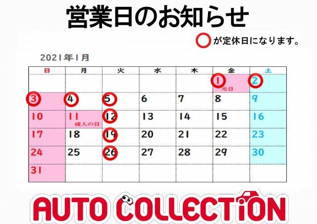 ☆1月の定休日☆