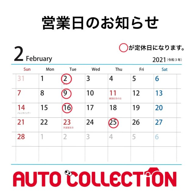 ☆2月営業日のお知らせ!
