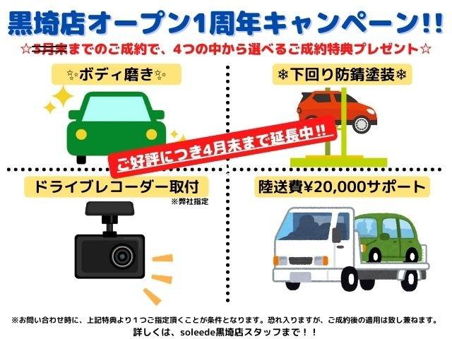 ☆soleede黒埼店オープン1周年キャンペーン☆