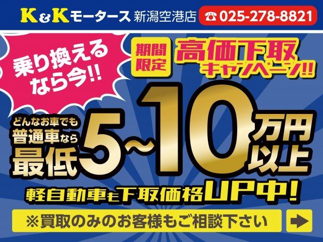 ★高価下取りキャンペーン★