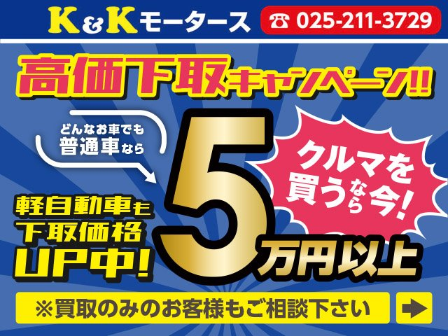 ☆高価下取キャンペーン!!☆