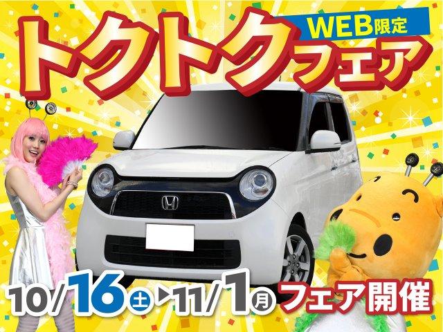 WEB限定 コミコミ中古車フェア開催中!