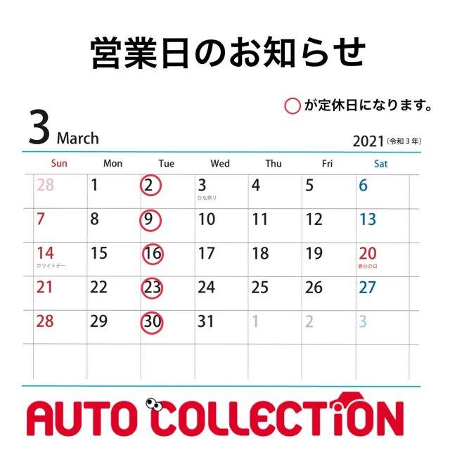 ☆3月営業日のお知らせ!