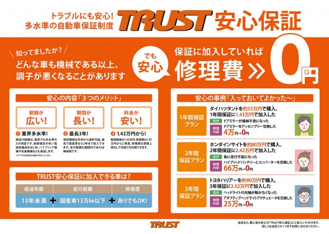 おクルマ購入後のトラブルも安心!自社保証商品「TRUST安心保証」にお任せください!