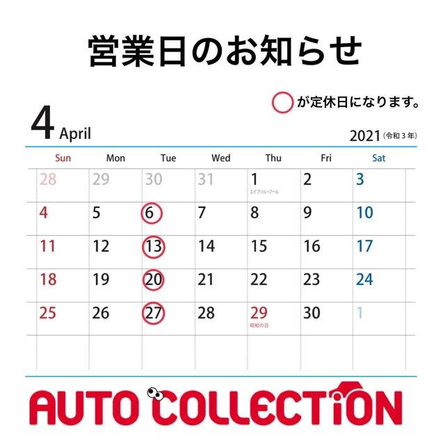 ☆4月営業日のお知らせ☆