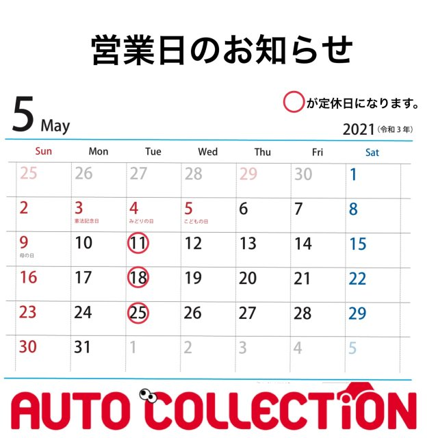 ☆5月営業日のお知らせ☆