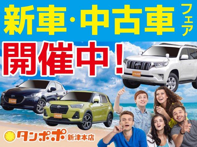 タンポポの新車・中古車フェア開催中!