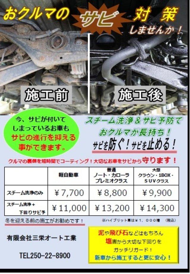 下回りサビ予防施工キャンペーン!!