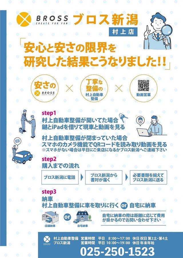 動画営業配信中!